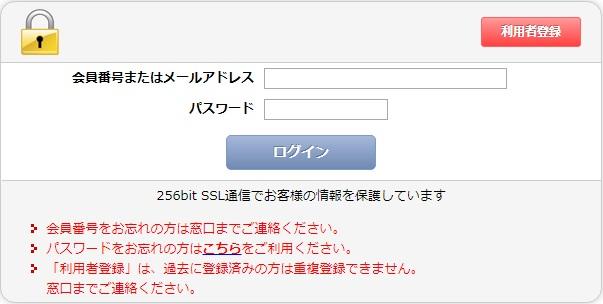 オンライン予約方法_1