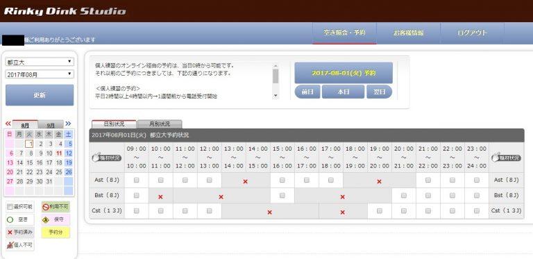 オンライン予約方法_2