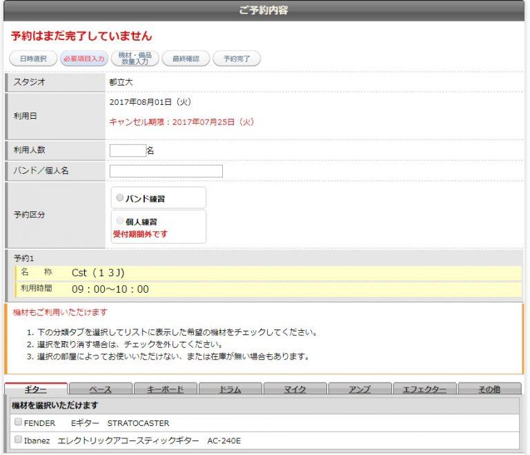 オンライン予約方法_3