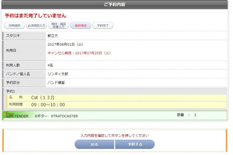 オンライン予約方法_5
