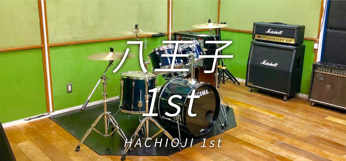 八王子1st スタジオ