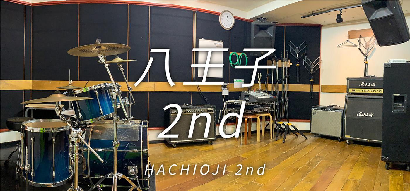 八王子2nd スタジオ