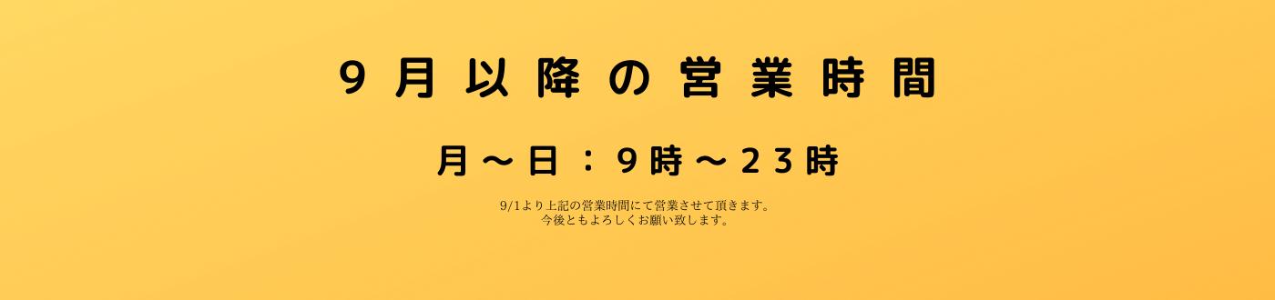 9/1〜の営業時間 月〜日:9時〜23時
